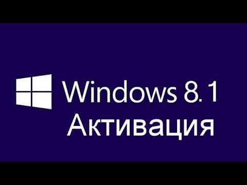 Лучшая Активация Windows 8.1  и офис 2013
