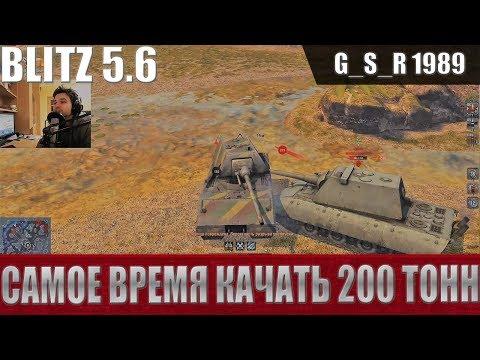 WoT Blitz - Так может только Маус. Почему стоит его качать - World Of Tanks Blitz (WoTB)