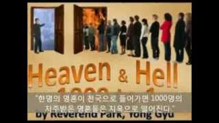 HEAVEN AND HELL by Pastor Park. Korean (Part 3/3)