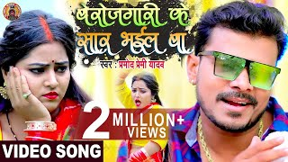 Video - बेरोजगारी के सार भईल बा | Pramod Premi Yadav | Latest Bhojpuri Song 2021 | GMJ Bhojpuri
