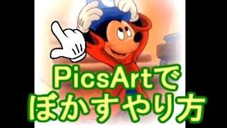 PicsArtでできる☆画像周りをぼかすやり方解説☆編集/アプリ/使い方
