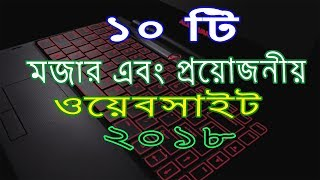 [Bangla] 10 most useful and amazing websites 2018