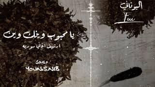 ارشيف اغاني سوريه استكنان - يا محبوب وينك وين   نسخه بطيئه