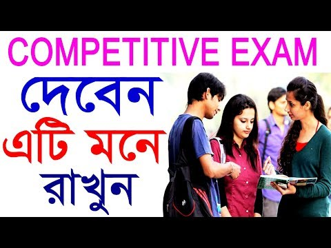 COMPETITIVE EXAM দেবেন এটি দেখুন || It`s My time || Exam Motivational Video in Bangla
