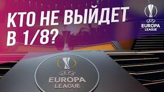 Экспресс кэф 77.7! | Кто не выйдет в 1/8 Лиги Европы 2017/2018?