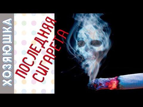 """Как бросить курить НАВСЕГДА за 2 минуты 🚭❗ Лёгкий  Способ  """"Последняя Сигарета""""!"""