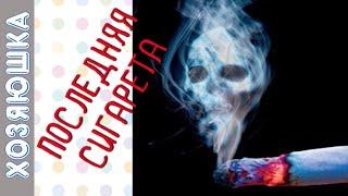 Тысячи Людей Бросили Курить используя этот Магический Способ Последняя Сигарета