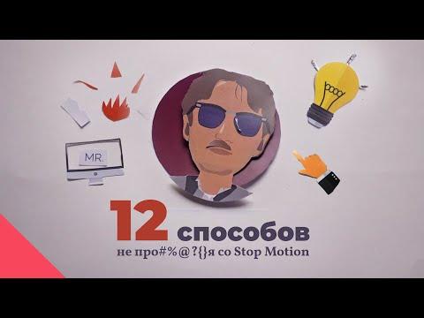 12 Советов не Прое*#%ься со Stop-Motion | 12 Stop-Motion Tips [Eng Subtitles]