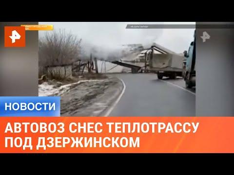 Автовоз снес теплотрассу под Дзержинском