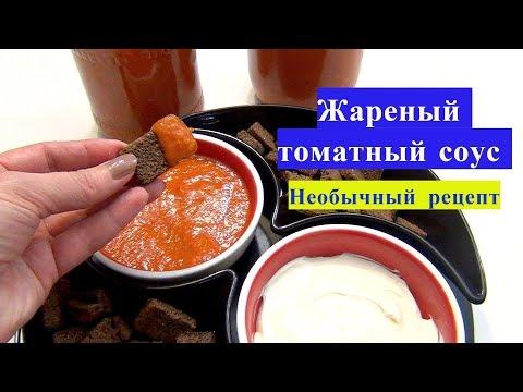 Необычный жареный томатный соус на зиму. На Ютубе точно не найдете.