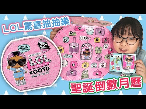 【玩具】LOL驚喜抽抽樂,聖誕倒數月曆[NyoNyoTV妞妞TV玩具]