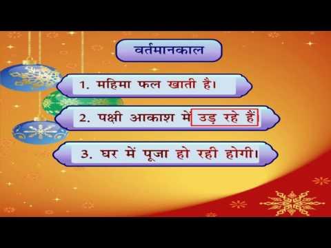 Kriya - kall - क्रिया  काल