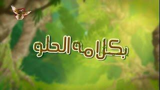 ترنيمه كلامه حلو (جرس الكنيسه) - tranemah klamo 7elw