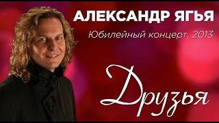Александр Ягья - Друзья