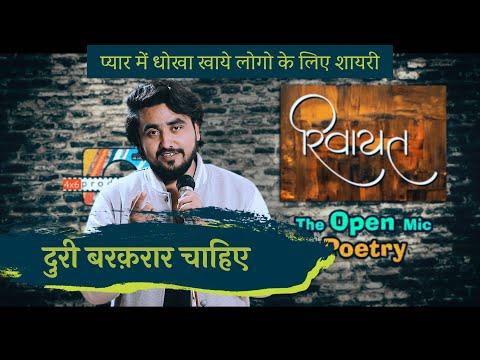 Doori By Abhijeet Sarswat | True Love Hindi Shayari | Riwayat Open Mic Shayari Ep 07