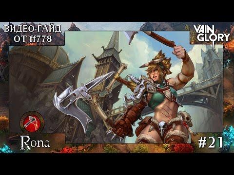 видео: vainglory видео гайд на оружейную Рону от ff778