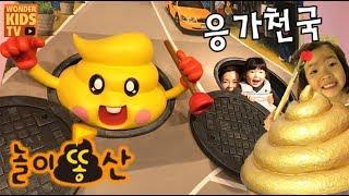 똥박물관 놀이똥산 응가체험~ 국내최초 똥테마파크에 초대합니다! 몸속체험 Poopoo Theme Park l Indoor playground l 원더키즈TV