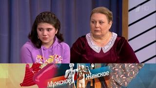 Мужское / Женское - Дочь напрокат. Выпуск от07.02.2017