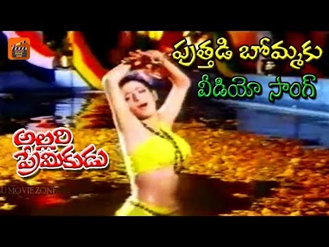 PUTTADI BOMMAKU | VIDEO SONG | ALLARI PREMIKUDU | JAGAPATHI BABU | SOUNDARYA | TELUGU MOVIE ZONE