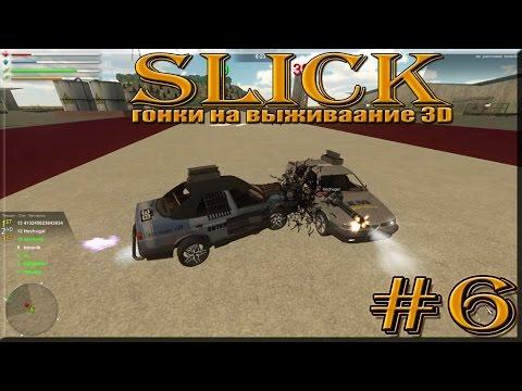 игра Slick - гонки на выживание 3D (вконтакте) #6