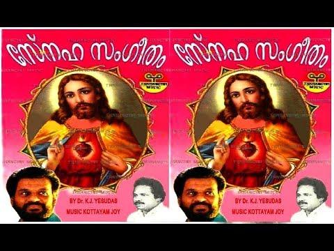 Innupirannaal ... Sneha Sangeetham , Christian Devotional , by Yesudas