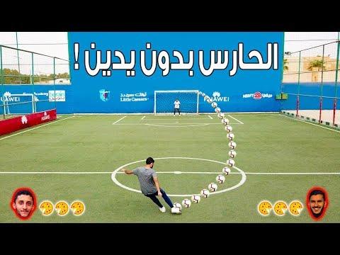 تحدي التشويت من نص الملعب !!  | تحديات فارس