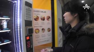 [선공개] 들어는 봤나, '샐러드 자판기'! / 채널A…