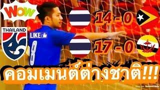 คอมเมนต์ชาวอินโดนีเซียและเวียดนาม หลังทีมชาติไทยฟอร์มร้อนแรงในสองเกมแรก ของศึกฟุตซอลชิงแชมป์อาเซี่ยน