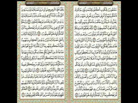 005 Al-Maidah by Sheikh Sudais