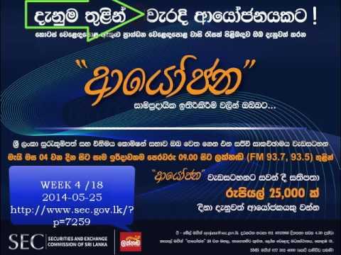 """Ayojana"" ආයෝජන 2014 lakhanda Radio Programme week 4 to 18 th"