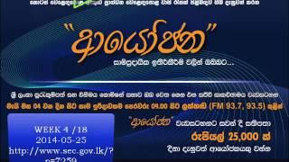 Ayojana ආයෝජන 2014 lakhanda Radio Programme week 4 to 18 th
