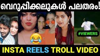 Tiktok നെ വെല്ലും 😂😂|Instagram Reels Troll|Malayalam Reels Troll|Reels Troll Malayalam|Jishnu