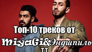 Топ 10 Треков MiyaGi Эндшпиль 2