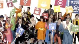 国連の掲げる「持続可能な開発目標(SDGs)」 レスリー・キーさんがミュ...