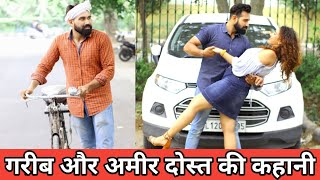 गरीब और अमीर दोस्त की कहानी || गरीब VS अमीर || Qismat || Vinay Sharma Ft. wevirus & skekhar pant
