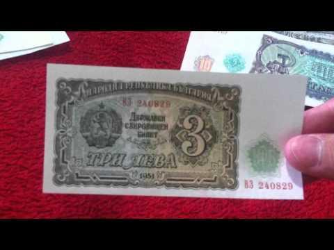 My Bulgarian lev 1951 (USSR) banknotes