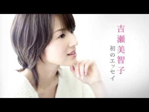 吉瀬美智子 幸転力 CM スチル画像。CM動画を再生できます。