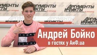 Герой сериала «Школа» Андрей Бойко в гостях у АиФ.ua