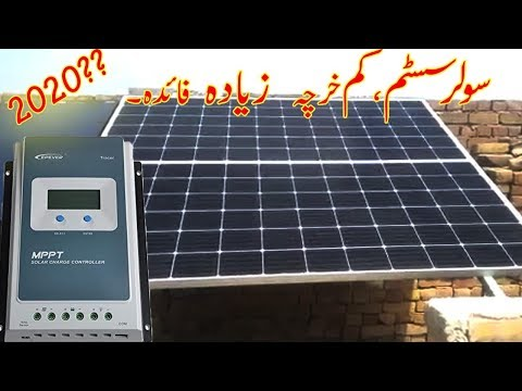 How To Get Big Benefit Of Small Solar Setup