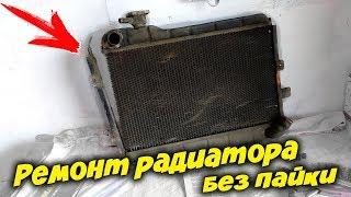 Как отремонтировать РАДИАТОР автомобиля своими руками / T-Strannik