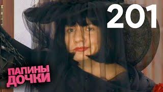 Папины дочки | Сезон 10 | Серия 201