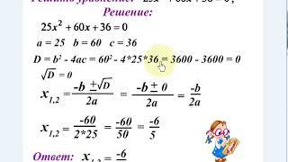 Квадратные уравнения. Дискриминант. Алгебра 8 класс.