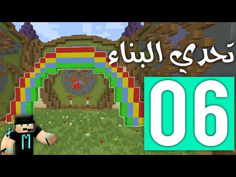 تحدي البناء: وأخيراً المركز الأول !! | Build Battle #6