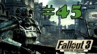 Прохождение Fallout 3 Часть 45 Пупс Харизма