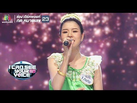 365 Nichi no Kamihikouki - ถิงถิง  | I Can See Your Voice -TH