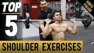 Top 5 SHOULDER MASS Exercises! (Hindi / Punjabi)