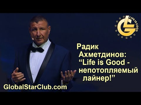 Радик Ахметдинов: