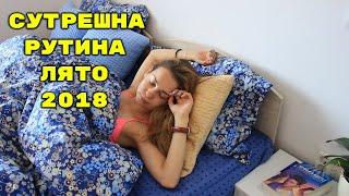 Сутрешна Рутина Лято 2018