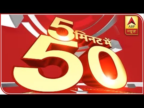 Watch 50 Top News Of The Day In Five Minutes | ABP News