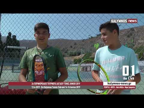 12-6-2019 Στο Kalymnos Tennis Club από 14-16 Ιουνίου 2019